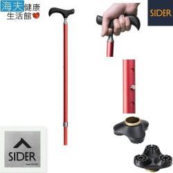 【海夫健康生活館】SIDER 伸縮調整型 三角卓越穩固底座 穩杖夜光 拐杖 手杖(緋紅色)