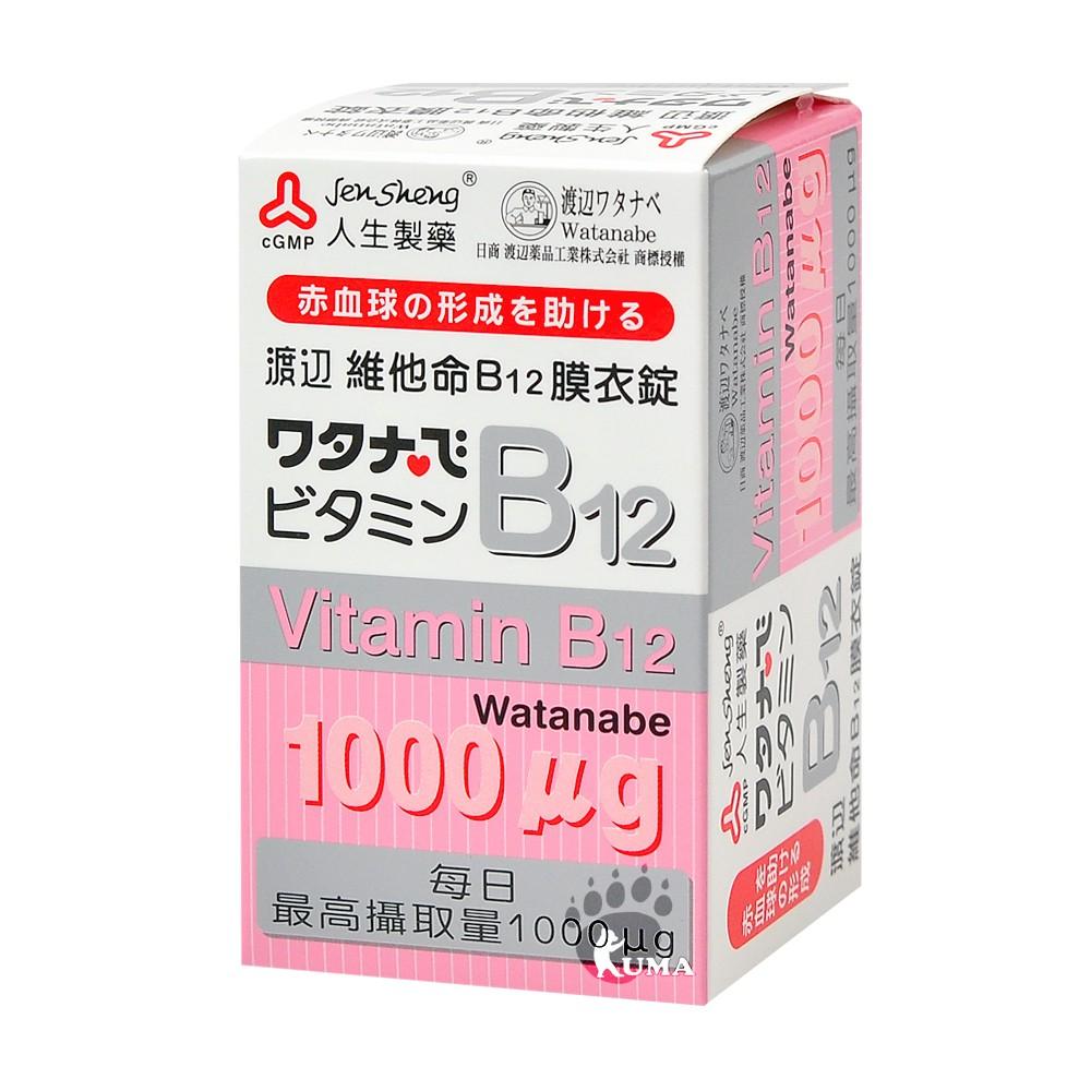 人生製藥 維他命B12膜衣錠 60粒裝【庫瑪生活藥妝】