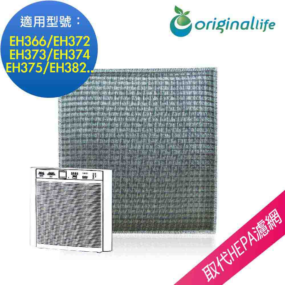 【Original Life】超淨化空氣清淨機濾網 適用Panasonic:EH366、EH372、EH373等