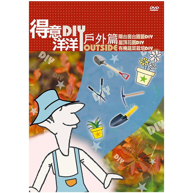 公視-得意洋洋戶外篇DIY(10)DVD
