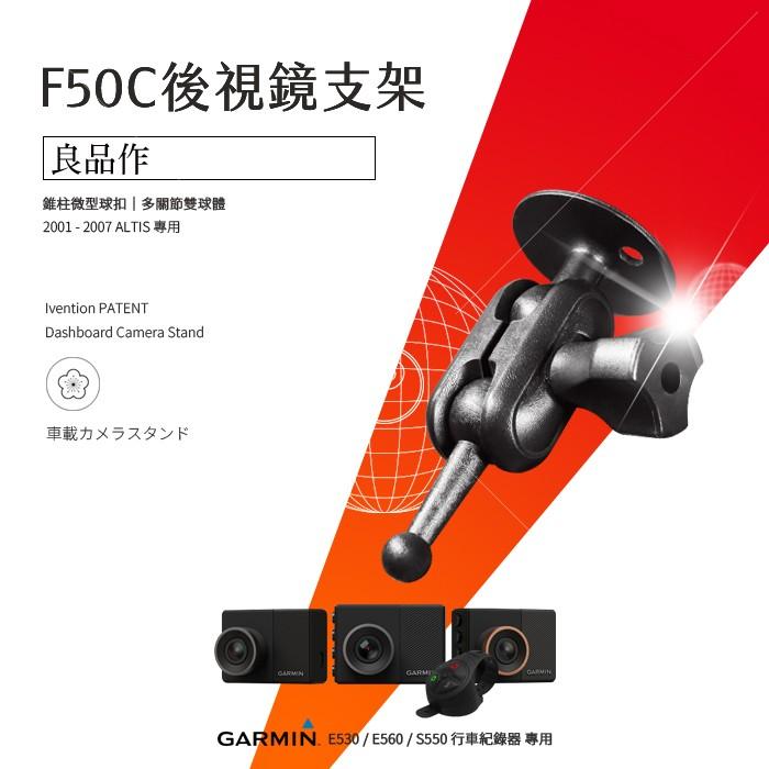 破盤王 01~17年ALTIS專用 GARMIN GDR行車紀錄器後視鏡支架 F50C