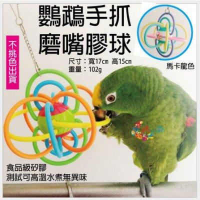 【手爪安全磨嘴膠球】販售各鳥類用品玩具/金剛虎皮吸蜜折衷灰鸚巴丹牡丹玄鳳和尚月輪小櫻愛情鳥【BIDR191】