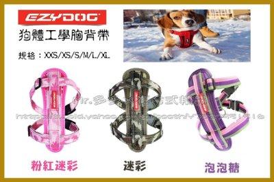 【Mr.多多】<EzyDog全系列任兩件送玩具>狗體工學胸背帶-多色 XXS號 3種顏色可選 澳洲設計 狗胸背帶