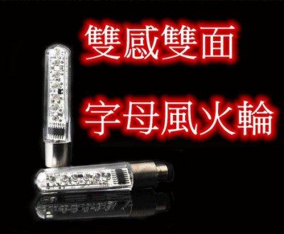【PASS】雙感雙面變換字母自行車風火輪 單車氣門燈 7LED氣嘴燈 腳踏車 (單支價) 警示燈 字形燈