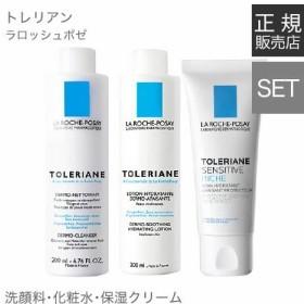 ラロッシュポゼ トレリアン 乾燥性敏感肌スキンケア 洗顔・化粧水・保湿クリームの3点セット
