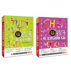 第一本親子英文共讀書《孩子,英文不可怕!+孩子,英文會話開口說!》