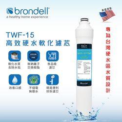 Brondell美國原裝進口高效硬水軟化濾芯TWF-15