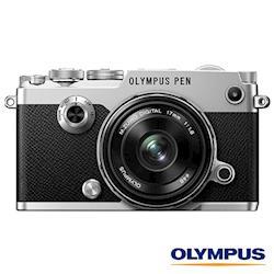 110.03.07登錄送好禮~ Olympus PEN-F + 17mm F1.8 單鏡組(公司貨)PENF
