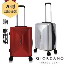 GIORDANO 佐丹奴 - 輕旅城市系列 20吋 行李箱/拉桿箱/登機箱(四色任選)