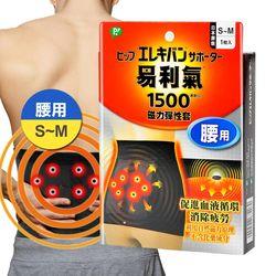 【易利氣】1500高斯 磁力彈性套 (腰用) 兩種尺寸