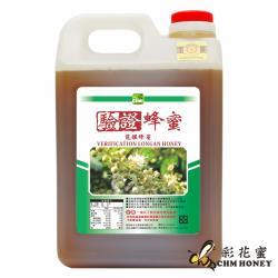 彩花蜜 養蜂協會驗證龍眼蜂蜜3000g