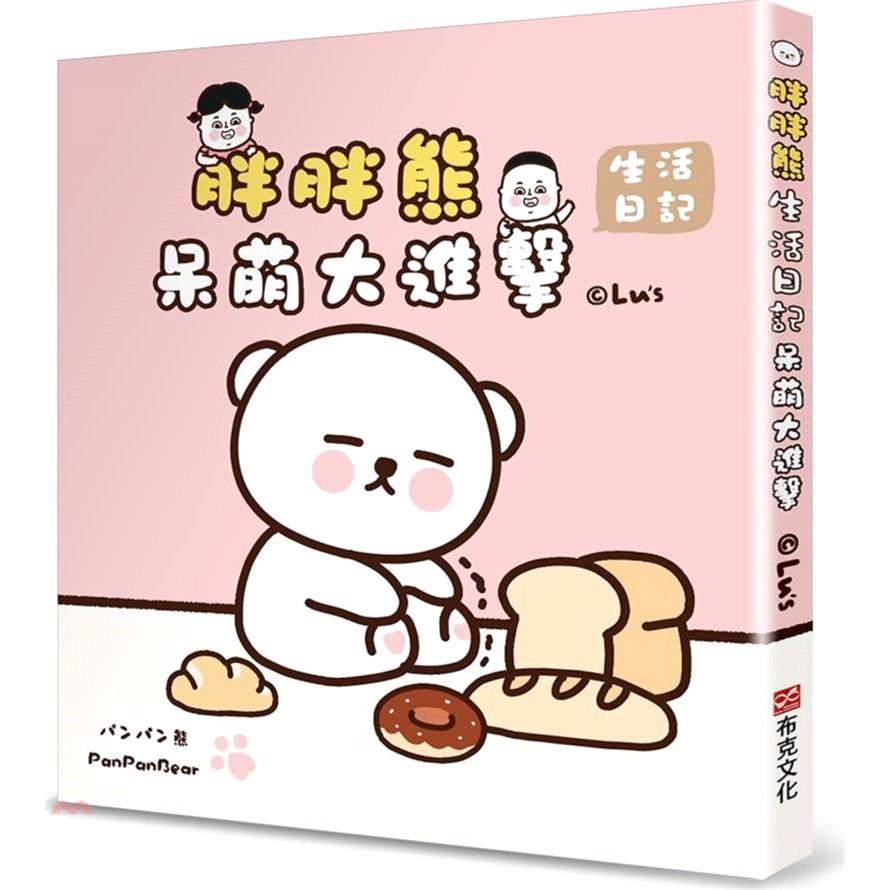《布克文化》呆萌大進擊:胖胖熊生活日記[79折]