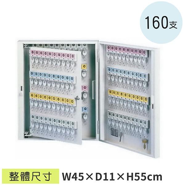 LETSGO 160支鎖匙管理箱 CYSK160 鑰匙箱 鑰匙櫃 鎖匙收納箱 台灣外銷精品