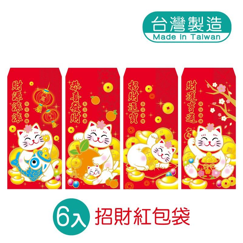 明鍠 招財 紅包袋 6入
