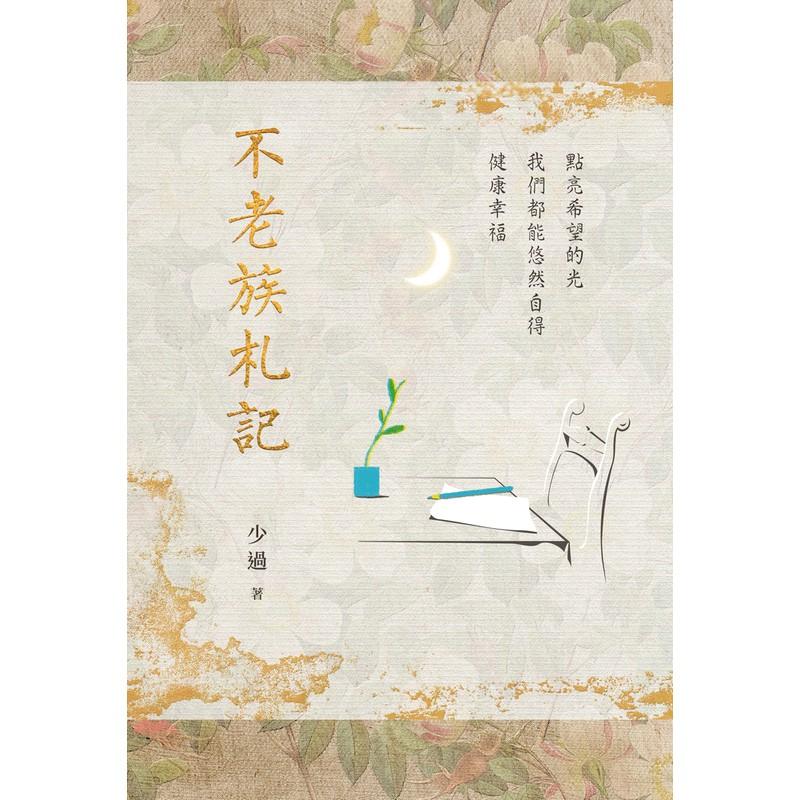《開學文化》不老族札記[9折]