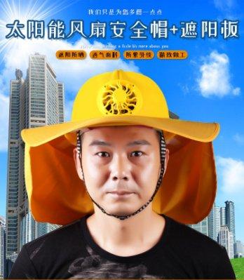 太陽能安全帽 太陽能工地帽 建築安全帽 風扇工地帽 風扇帽 風扇安全帽工地安全防護戶外頭盔工程帽抗壓消暑頭盔