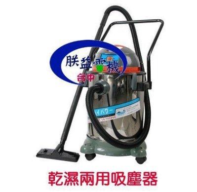 『朕益批發』免運~ 陸雄 50公升 乾濕兩用吸塵器 乾溼吸塵器 工業吸塵器 吸地機 吸水機 大馬力吸塵器