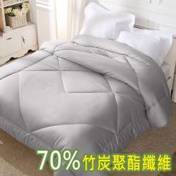 【源之氣】竹炭雙人保暖棉被70S (6x7尺) RM-10440