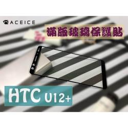 ACEICE for HTC U12+(2Q55100)6吋滿版玻璃保護貼
