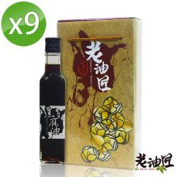 自然樁 老油匠黑麻油9瓶(250ml/瓶)