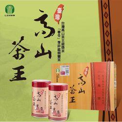 仁愛農會  台灣高山茶王銀獎茶-150g-2罐-盒  (1盒)