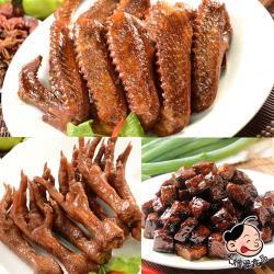 大嬸婆客家老滷 豪味5件組(鴨翅+雞爪+蜜糖豆干)