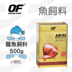 【OF OCEAN FREE】AR-GI 龍魚飼料500g 小顆粒(FF913)