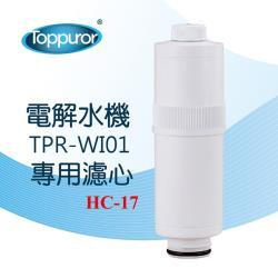 Toppuror 泰浦樂 電解水機TPR-WI01更換濾心 HC-17