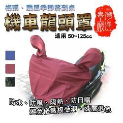 金德恩 50-125cc機車專用龍頭雨衣-三色可選