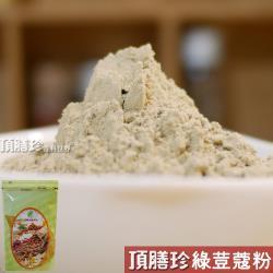 【頂膳珍】綠豆蔻粉/小豆蔻粉100g(1包)
