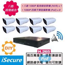 八路 DIY 監視器組合: 一部八路 4K 網路型監控主機 (NVR) + 八部 3MP 四燈子彈型網路攝影機 (PoE)