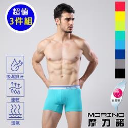MORINO摩力諾-男內褲 經典素色吸排四角褲/平口褲(超值3件組)