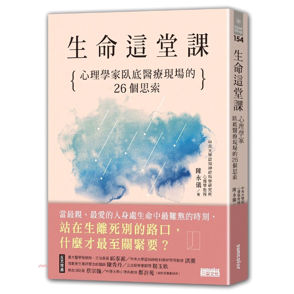 [79折]《三采文化》生命這堂課:心理學家臥底醫療現場的26個思索/陳永儀