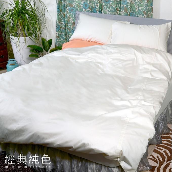 【LITA】40支紗/床包薄被套枕套組/《經典純色-米白》100%精梳棉/單人/雙人/加大/特大