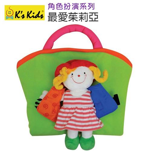 【麗兒采家】美國K's Kids奇智奇思 角色扮演系列-最愛茱莉亞