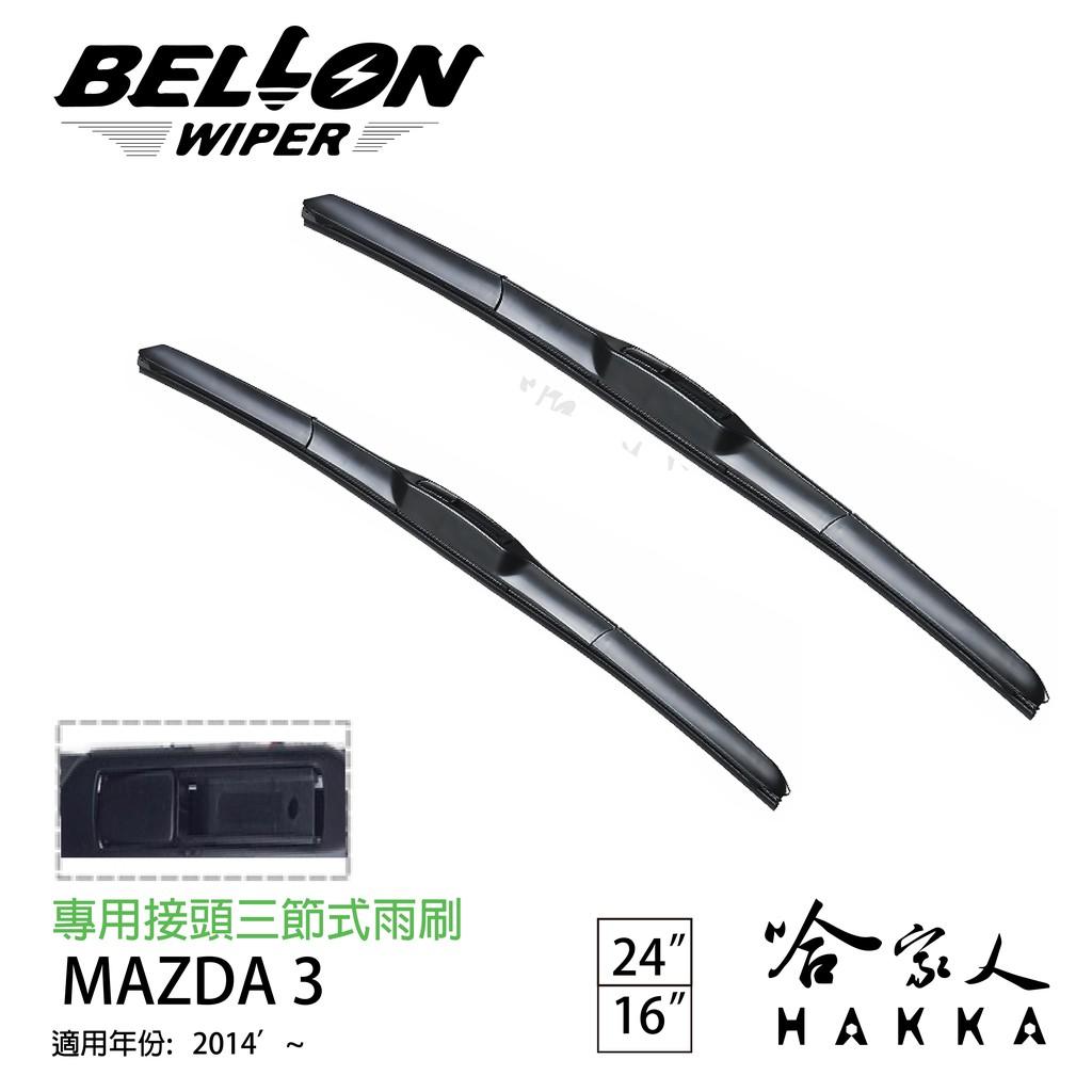 BELLON MAZDA 3 14年後 專用雨刷 免運 MAZDA 贈雨刷精 24吋 16吋 雨刷 哈家人