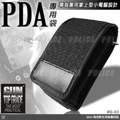 馬克斯 - GUN TOP GRADE 戶外型PDA專用袋 / 1000D CORDURA 尼龍布材質 / G-63