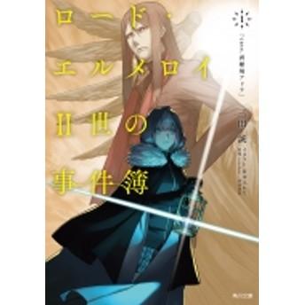 三田誠/ロード・エルメロイii世の事件簿 1 「case.剥離城アドラ」 角川文庫