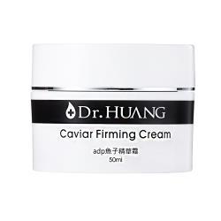 Dr.HUANG黃禎憲-adp魚子精華霜 (50ml)