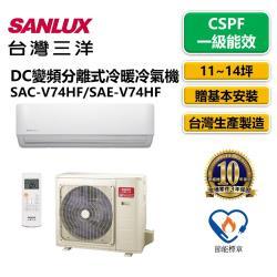 SANLUX三洋冷氣 一級能效 11-14坪 變頻分離式冷暖冷氣機 SAC-V74HF/SAE-V74HF