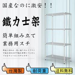 【鋼鐵人】荷重型波浪四層架90x45x180 公分(電鉻)