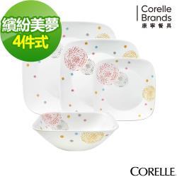 【美國康寧CORELLE】繽紛美夢4件式方型餐盤組(D04)