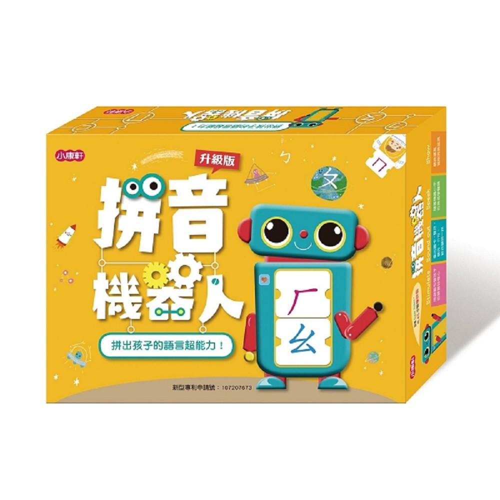 【小康軒】拼音機器人升級版(非點讀版) / 學習ㄅㄆㄇ好簡單