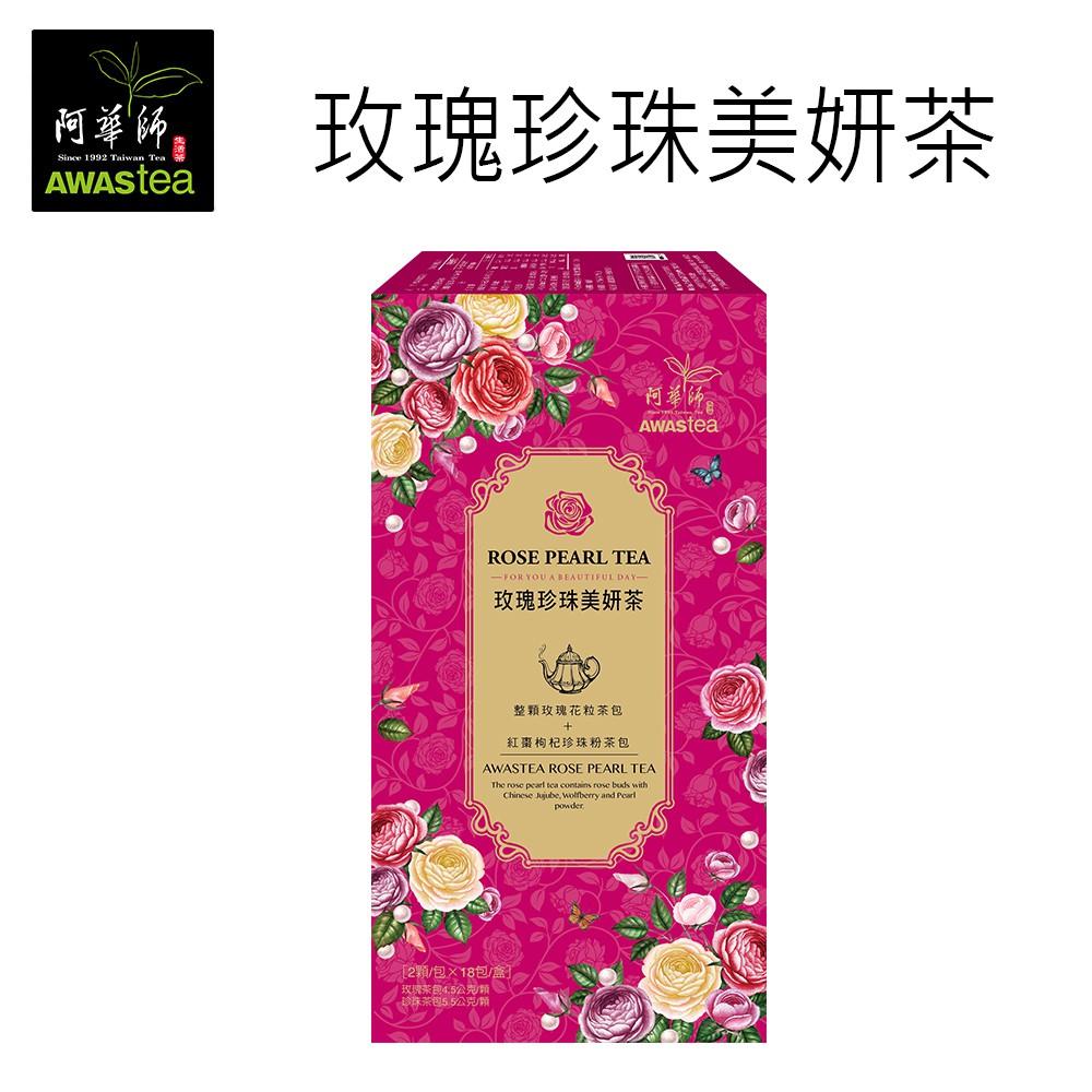 【阿華師茶業】玫瑰珍珠美妍茶(18入/盒)