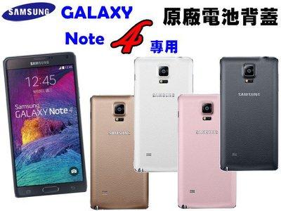 Note4 原廠背蓋 Samsung NOTE 4 N910/N910U/N9100 原廠電池蓋/背蓋/電池蓋/電池殼