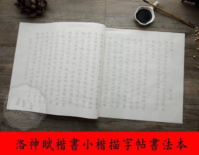 洛神賦 王羲之 楷書 描紅練字字帖 小楷 毛筆 書法臨摹 描紅字帖宣紙【L237-洛】