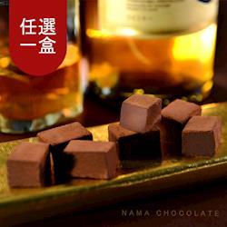 【巧克力雲莊】醇酒生巧克力 (4種口味)