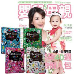 嬰兒與母親(1年12期) 贈 白妖怪黑妖怪遊戲繪本(全4書)