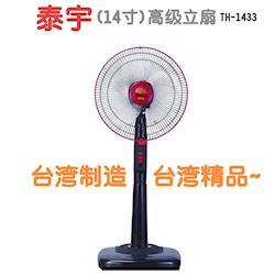 泰宇(14吋)高級立扇TH-1433