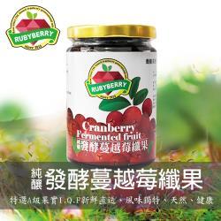 RubyBerry 純釀發酵蔓越莓纖果1罐(360g/罐)